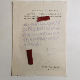 浙江杭州--- 著名老中医----何任-----稿件批注---1件1页 ----保真----   -----详情见描述