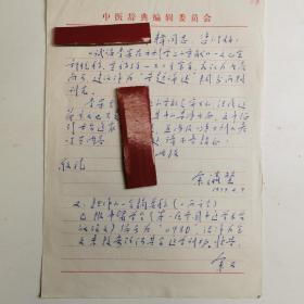 江苏盐城市阜宁人 - 北京---- 著名老中医----余瀛鳌-----信札---1件1页 ----保真----   -----详情见描述