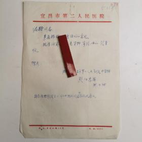 湖北宜昌--- 著名老中医----欧阳忠兴-----信札---1件1页 ----保真----   -----详情见描述