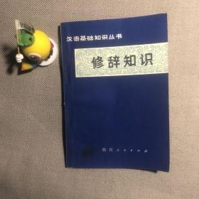 修辞知识 汉语基础知识丛书
