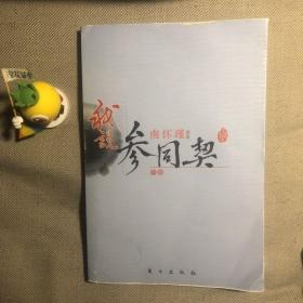 南怀瑾作品集1 我说参同契(中册)