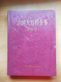 中国大百科全书 简明版(第1-11,一共11本,不重复)这套书过于笨重,偏远地区邮费实收