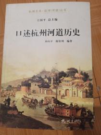 口述杭州河道历史