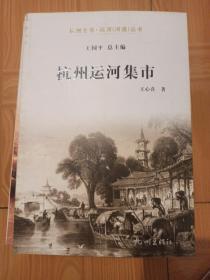 杭州运河集市