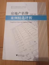 房地产估价案例精选评析