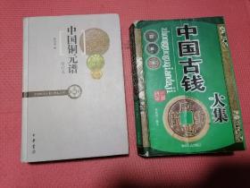 中国铜元谱(中国钱币丛书乙种本之四)修订本。(免费送中国古钱大集)2本书!