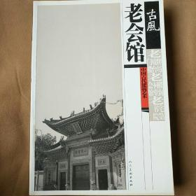 古风中国古代建筑艺术:老会馆