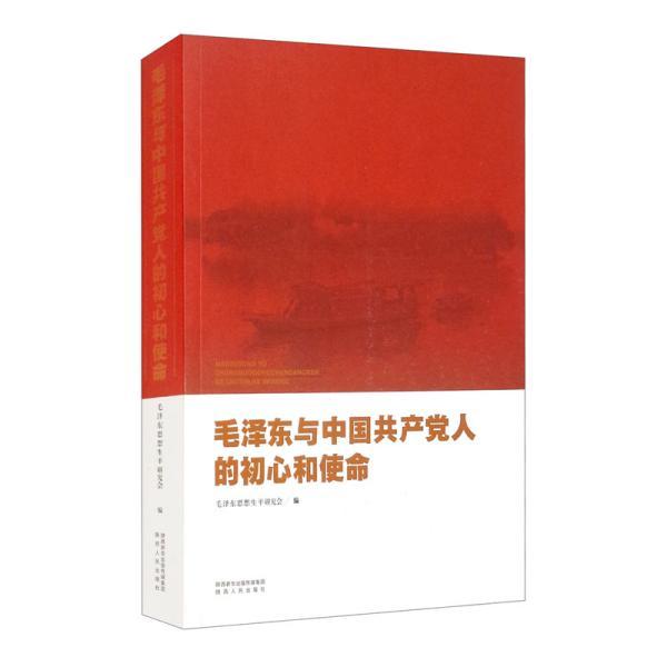 毛泽东与中国共产党人的初心和使命