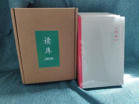 读库 2020年 全套 7本全 赠2000 读库杂志 全新 正版 盒装 每本独立塑封 适合收藏 2006 2005 2004 2003 2002 2001