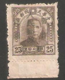 【北极光】区票-华北人民邮政暂作元-带边新票-网上唯一-专题收藏-实物扫描
