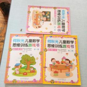 何秋光儿童数学思维训练(3本合售) [AE----3]