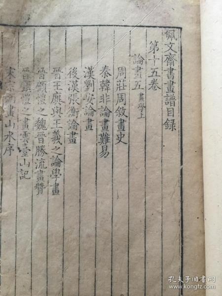 康熙写刻版《佩文斋书画谱》一册(卷十五、十六)