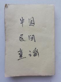 中国的民间童谣(昭和17年 日文)