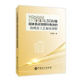 LSGM基固体氧化物燃料电池的热喷涂工艺制备调控