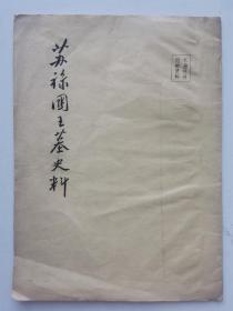 苏禄国王墓史料(油印本)