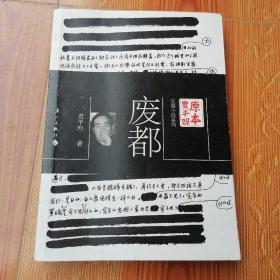 原本贾平凹·长篇小说系列:废都