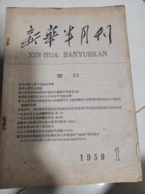 新华半月刊-1959年第1期