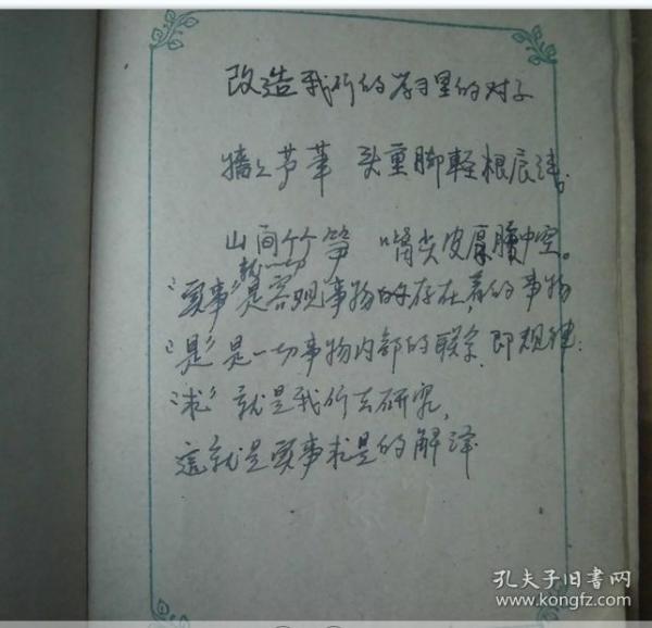 日记Riji