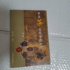 中华茶文化基础知识(第2版)
