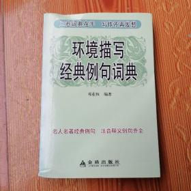 环境描写经典例句词典