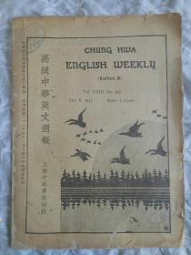 《高级中华英文周报》第34卷  第592号 1933年7月8日   一版一印  排印