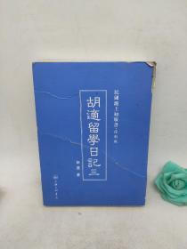 民国沪上初版书:胡适留学日记 三 复制版