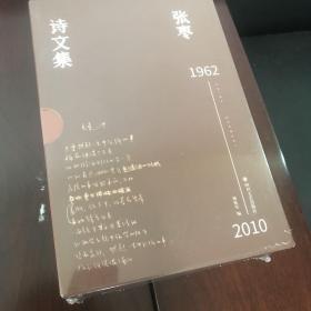 张枣诗文集 全新塑封未拆 初版一印 五卷本函套装