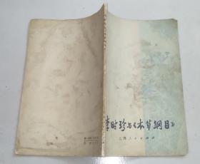 正版 李时珍与 本草纲目 73年印 带语录