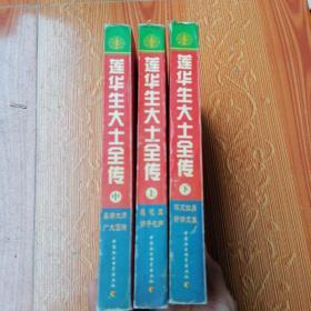 莲华生大士全传(全三卷合售)