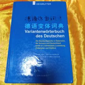 德语变体词典
