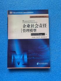 企业社会责任经典译著丛书:企业社会责任管理模型