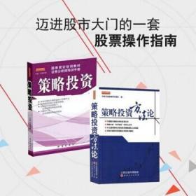 策略投资+策略投资方法论(套装共2册)国泰君安培训教材 中国股市策略分析 股票证券投资交易策略书 正版现货