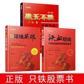 新短线英雄+铁血短线+ 战无不胜:不胜不战(第三版) 套装3册 只铁 著 正版现货