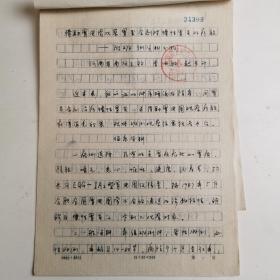 河南南阳-- - - 著名老中医     李如敏   赵东升     中医手稿亲笔 ---■ ■---正文16开5页---《....胃病....经验   .....》(医案  -处方--验方--单方- 药方 )-保真--见描述