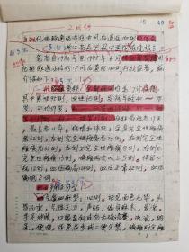 浙江湖州长兴-- - - 著名老中医     陈晓根     中医手稿亲笔 ---■ ■---正文16开7页---《....中风后遗症..经验   .....》(医案  -处方--验方--单方- 药方 )-保真--见描述