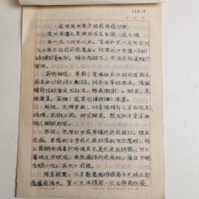 贵州遵义-- - - 著名老中医     龙文强     中医手稿亲笔 ---■ ■---正文16开3页---《....疥疮....经验   .....》(医案  -处方--验方--单方- 药方 )-保真--见描述