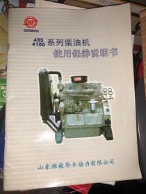 495 4100系列柴油机使用保养说明书