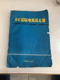 简明国际电报局名簿