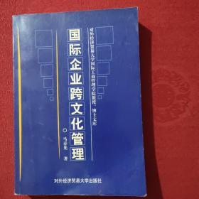 国际企业跨文化管理