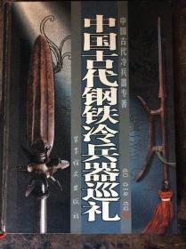 中国古代钢铁冷兵器巡礼