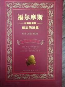 福尔摩斯经典探案集 : 中英对照全译本. 最后的致意