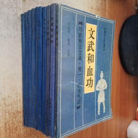 功家秘法宝藏(10本合售)