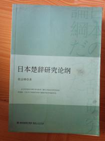 日本楚辞研究论纲