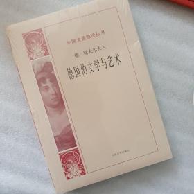 外国文艺理论丛书 德国的文学与艺术