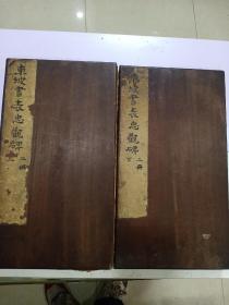 清初手拓本(苏东坡表忠观碑)2夹板上下册,共计106单面