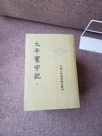 【包邮】太平寰宇记 全九册 一版一印 私藏未翻阅,品相上佳