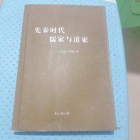 先秦时代 : 儒家与道家