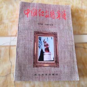 中国红安将军谱