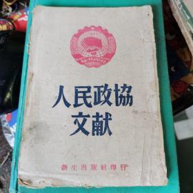 人民政协文献 (1949年)前面有毛像,少见本