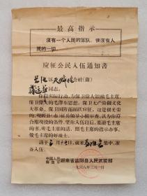 文革  最高指示   应征公民入伍通知书 益阳 1968年 蒋运华